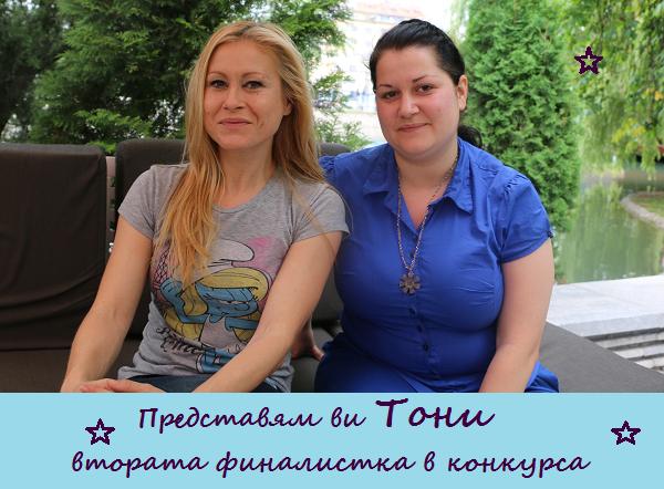 toni_post_inside