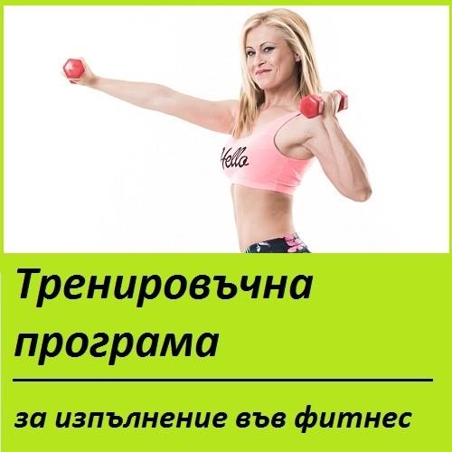 Тренировъчна програма за жени, за изпълнение във фитнес