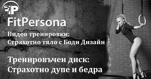 fitpersona_discpage