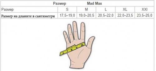 Размери ръкавици за фитнес