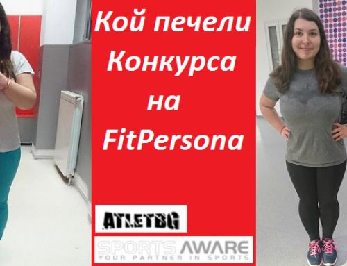 Победителки в Конкурса на FitPersona