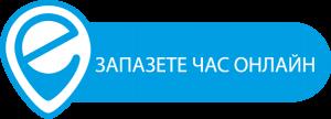 Запази час с easybook.bg